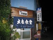 08kankakei_oosakaya.JPG