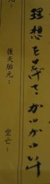 09tpe_fortune.JPG