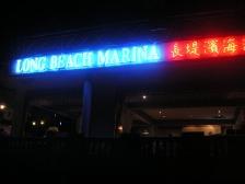 SIN1dinner_restaurant.JPG