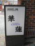 kagoshima_karensign.JPG