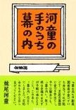 kappa_makunouchi.jpg
