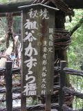 kazurabashi_sign.jpg