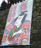 konpirakabuki_endo.jpg