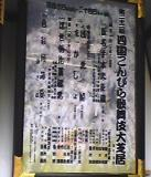konpirakabuki_enmoku.jpg