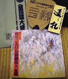 konpirakabuki_komono.jpg