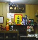 kurokawaonsen_kusuri2.jpg