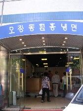 nenmyon_restaurant.JPG