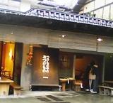 tsukemonoya.jpg
