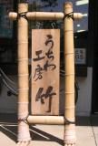 uchiwakobo-take.JPG