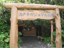 yakushima_gajumaruparkgate.JPG