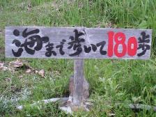 yakushima_manmaru180.jpg