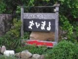 yakushima_manmarusign3.JPG