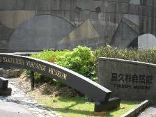 yakushima_museum2.JPG