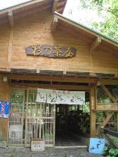 yakushima_sugichaya.JPG